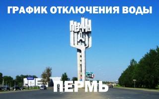 График отключения горячей и холодной воды на 2019 год в Перми
