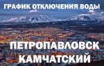 График отключения воды 2018 в Петропавловск-Камчатском