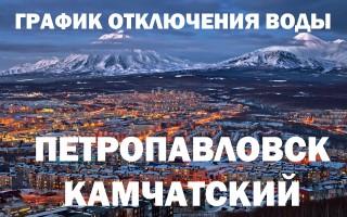 График отключения воды в Петропавловск-Камчатском в 2019 году