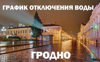 График отключения горячей воды на 2019 год в Гродно