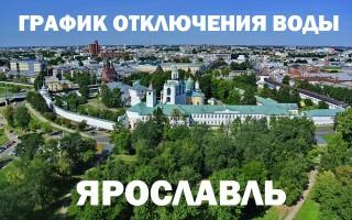 График отключения горячей воды на 2019 год в Ярославле