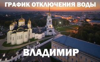 График отключения горячей воды на 2019 год во Владимире