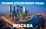 График отключения горячей воды 2018 в Москве по адресам