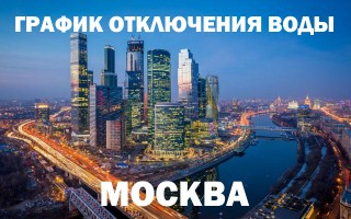 График отключения горячей воды 2019 в Москве по адресам