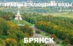 График отключения горячей воды на 2018 год в Брянске