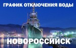 График отключения горячей воды на 2019 год в Новороссийске
