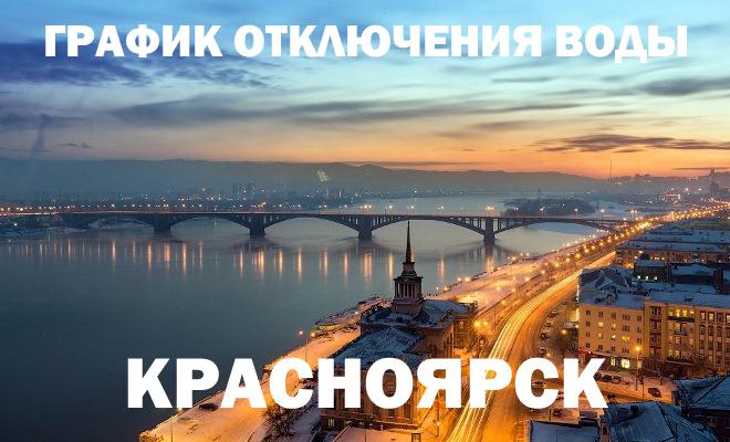 Отключение воды в Красноярске
