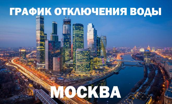 График отключения воды в 2018 году в Москве
