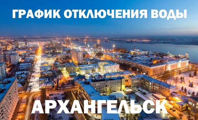 График отключения воды в Архангельске на 2019 год