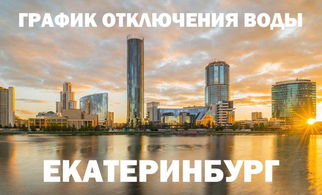 График отключения воды 2019 в Екатеринбурге