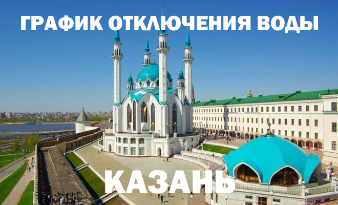 График отключения горячей воды в Казани в 2019 году