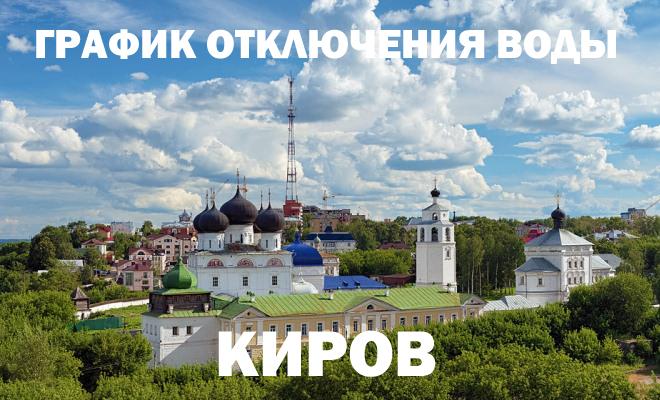 График отключения горячей воды в Кирове 2019
