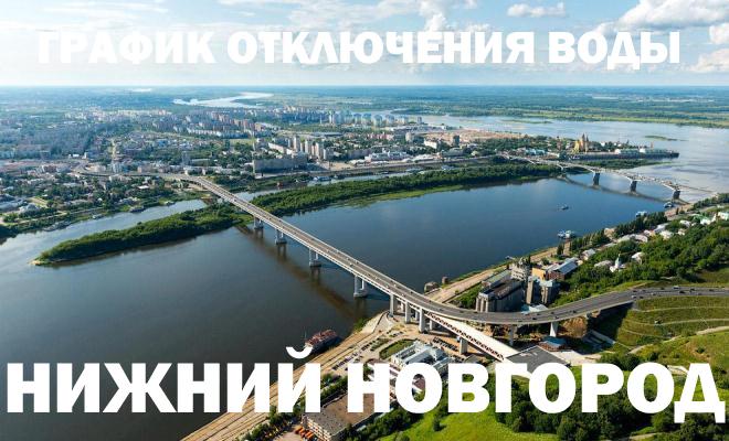 График отключения горячей воды 2019 в Нижнем Новгороде