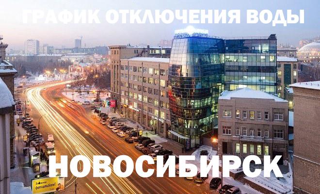 График отключения горячей воды в Новосибирске на 2019 год