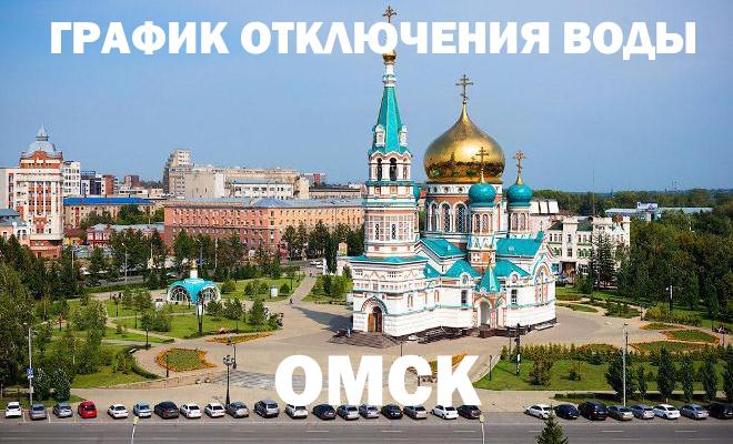 График отключения воды в Омске на 2019 год