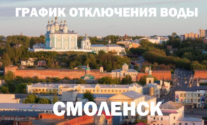 График отключения горячей воды 2019 в Смоленске