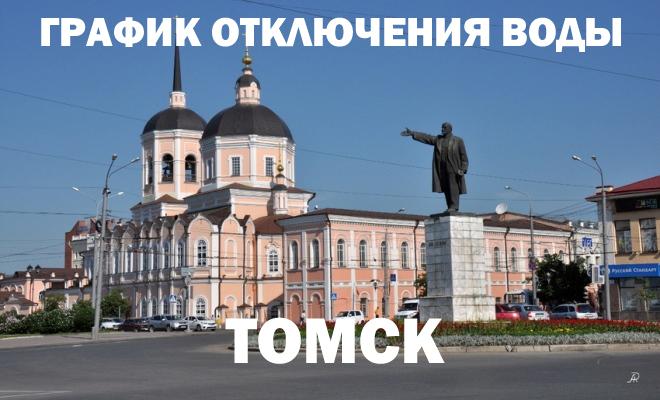 График отключения горячей воды 2019 в Томске