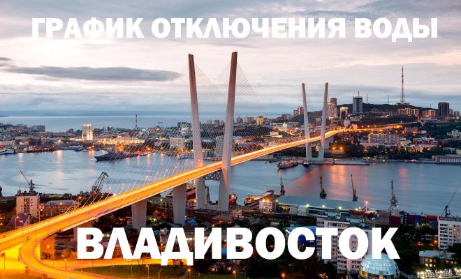 График отключения воды 2019 во Владивостоке