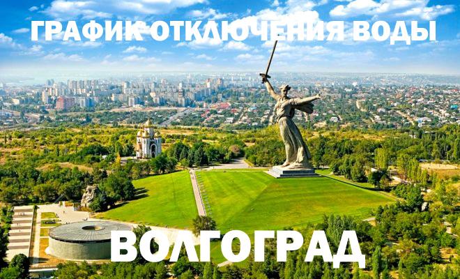 График отключения воды 2019 в Волгограде
