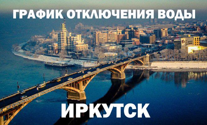 График отключения воды в Иркутске