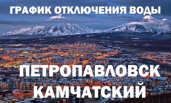 График отключения воды в Петропавловск-Камчатском на 2019 год