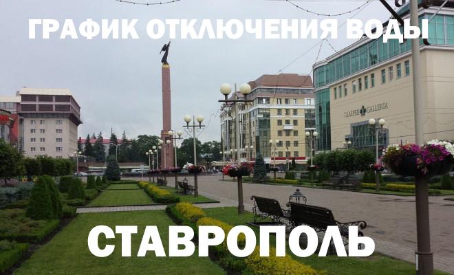 График отключения горячей воды в Ставрополе на 2019 год
