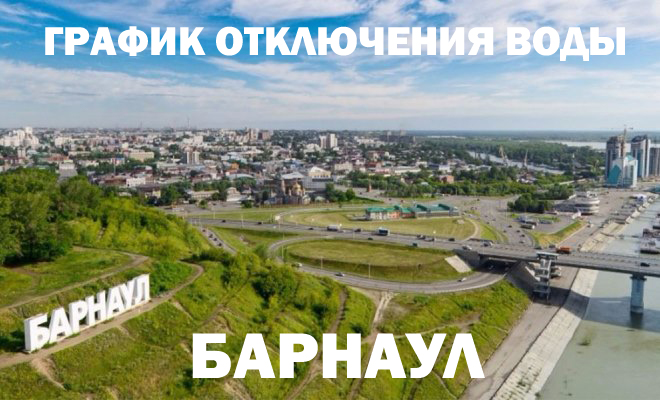 График отключения горячей воды в Барнауле на 2019 год