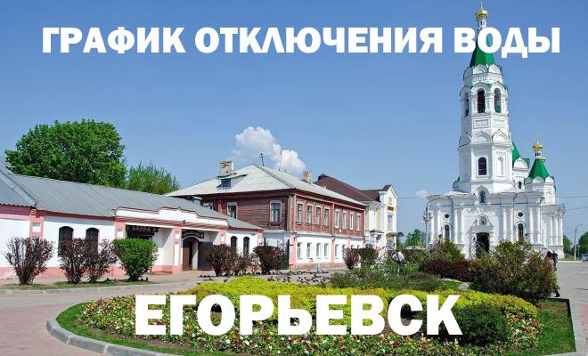 График отключения горячей воды в Егорьевске на 2019 год