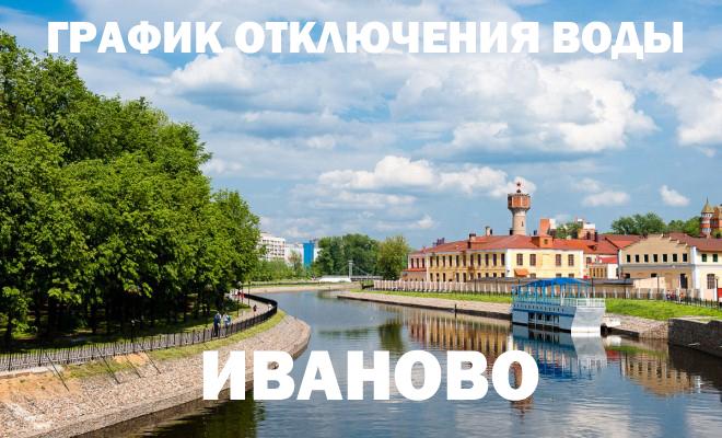 График отключения воды в Иваново на 2019 год