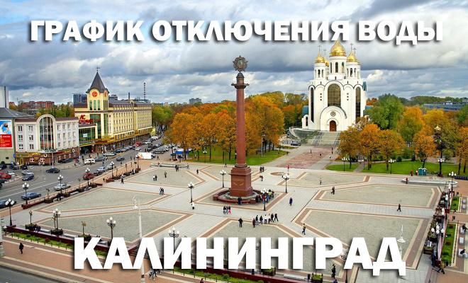 График отключения горячей воды в Калининграде в 2019 году