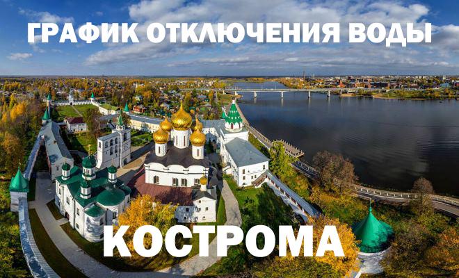 График отключения горячей воды в Костроме на 2019 год