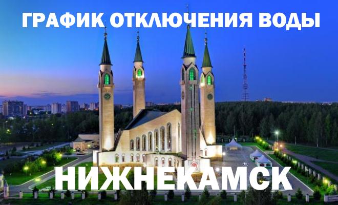 Грфик отключения горячей воды в Нижнекамске в 2019 году