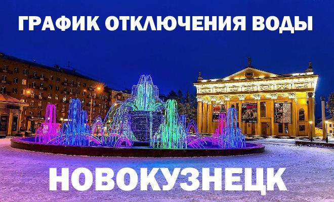 График отключения горячей воды в 2019 году в Новокузнецке