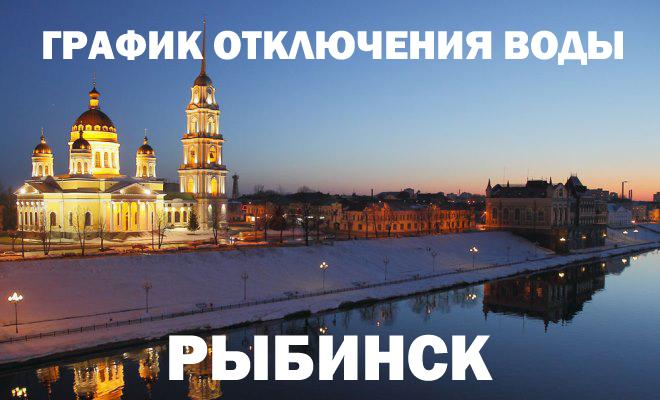 График отключения горячей воды в Рыбинске на 2019 год