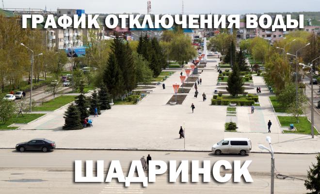График отключения горячей воды в Шадринске на 2019 год