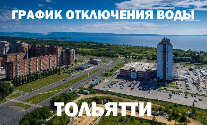 График отключения горячей воды в Тольятти на 2019 год