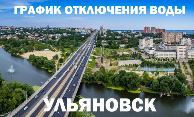 График отключения горячей воды в Ульяновске на 2019 год