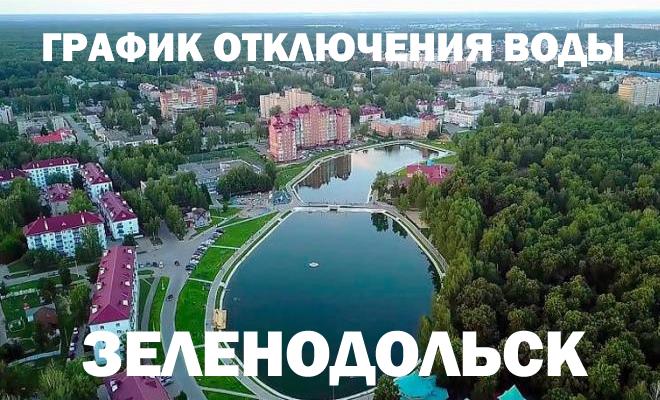 График отключения горячей воды в Зеленодольске на 2019 год