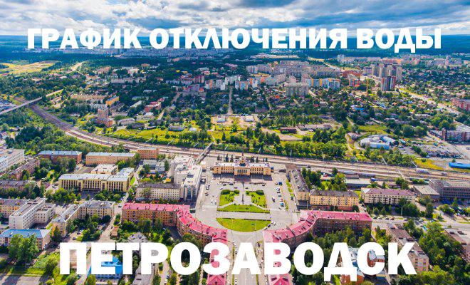 График отключения горячей воды в 2019 году в Петрозаводске