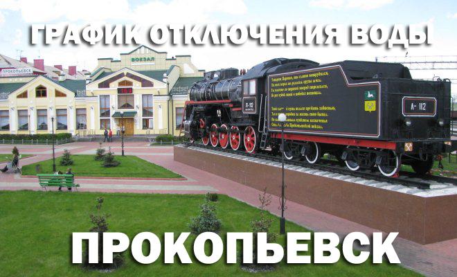 График отключения горячей воды в 2019 году в Прокопьевске