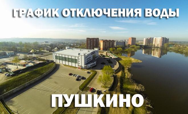 График отключения горячей воды в 2019 году в Пушкино