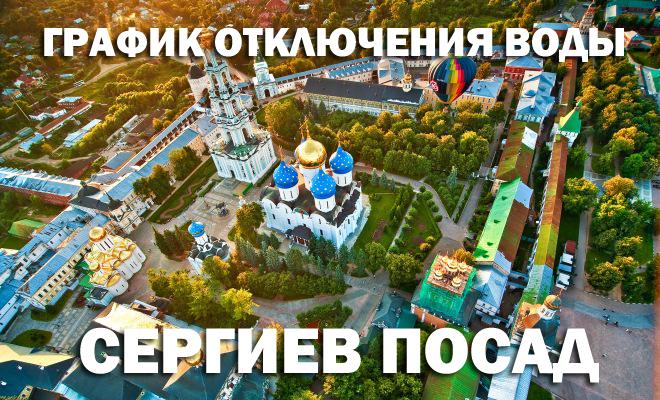 График отключения горячей воды в 2019 году в Сергиевом Посаде