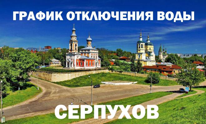 График отключения горячей воды в 2019 году в Серпухове