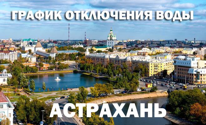 График отключения горячей воды в 2019 году в Астрахани