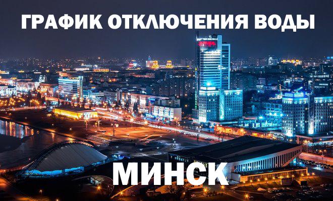 График отключения горячей воды в 2019 году в Минске