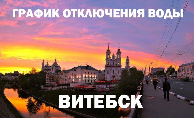 График отключения горячей воды в 2019 году в Витебске